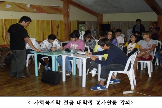 사회복지학 전공 대학생 봉사활동 강의