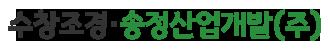 수창조경,송정산업개발(주)