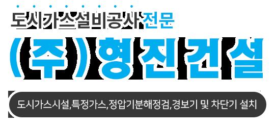 안산,시흥,부천,안양,수원,군포,배관,도시가스,정압기분해점검,경보기설치,시설공사
